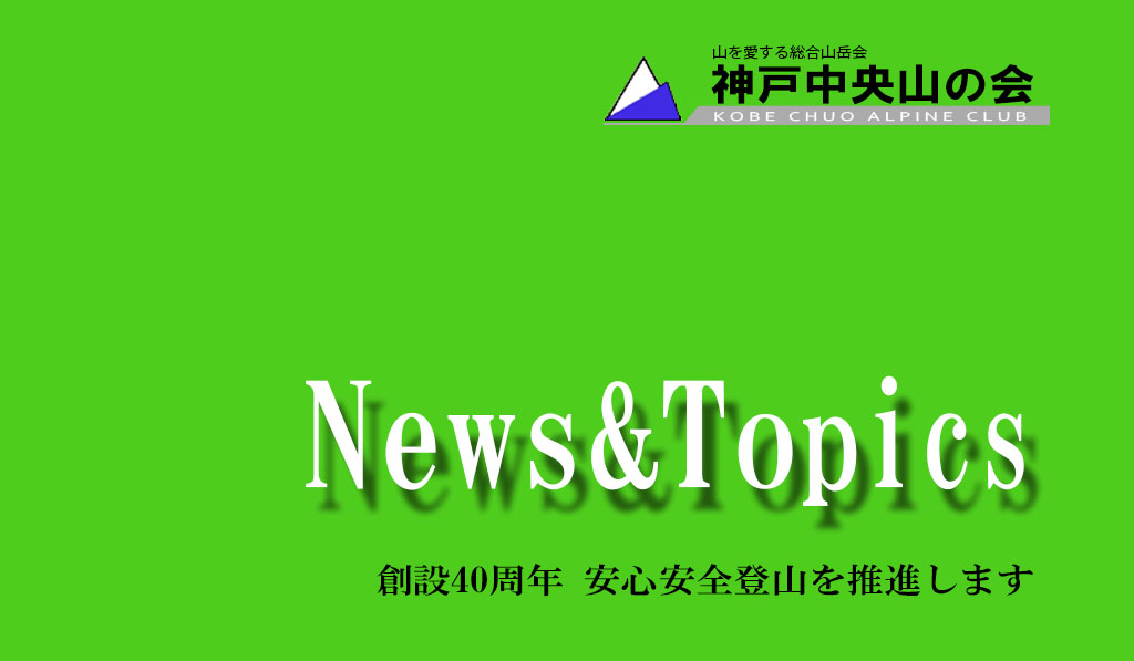 News&Topics一覧