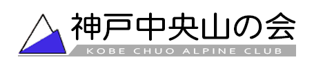 神戸中央山の会(KCAC)