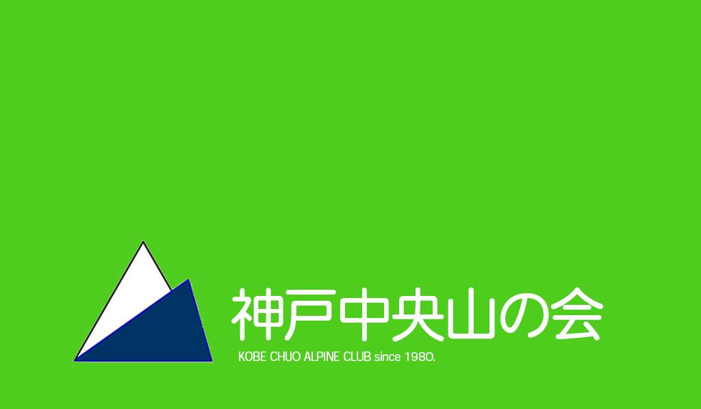 神戸中央山の会