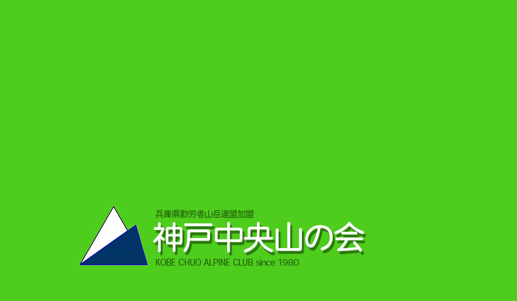 神戸中央山の会旗